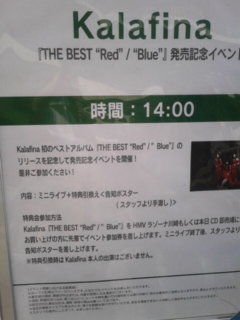 "[LIVE]Kalafina ベストアルバム『TH<br />  E BEST ""Red""/""Blue""』発売記念イベント"