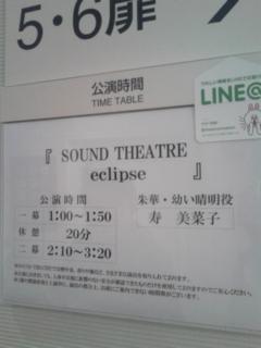 [舞台]寿美菜子 SOUND THEATRE <br />  新感覚・音楽朗読劇 eclipse