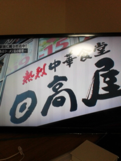 [TV]カンブリア宮殿・一代でラーメンチェーンを築いた男ハイデイ日高会長神田正