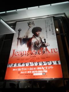 [舞台]有村架純ジャンヌ・ダルク初日 AT <br />  赤坂ACT<br />  シアター