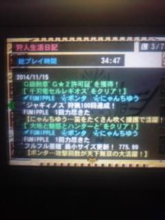 [3DSLL]モンスターハンター4G <br />  リハビリランサー編②-<br />  千刃竜セルレギオス撃破!G2<br />  へ-