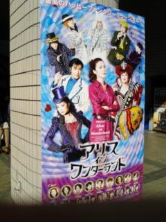 [舞台]ミュージカルアリス・イン・ワンダーランド<br />   AT 青山劇場