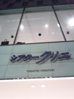 [舞台]ミュージカルファーストデート初日 AT <br />  シアタークリエ