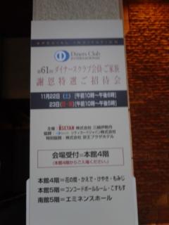 [イベント]<br />  第61回ダイナースクラブ会員・ご家族謝恩特選ご招待会 AT <br />  京王プラザホテル