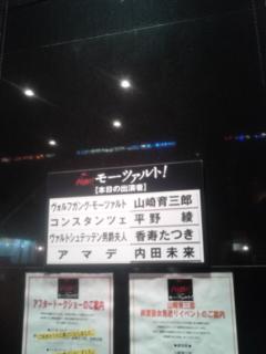 [舞台]平野綾ミュージカル・モーツァルト! AT<br />  帝国劇場