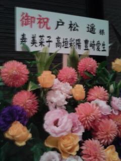 [舞台]戸松遥 SOUND THEATRE <br />  「CHRISTMAS NOSTRA<br />  」 AT 日本橋三井ホール