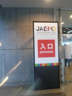 [イベント]JAEPO2015