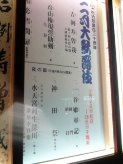 [舞台]松竹創業120<br />  周年二月大歌舞伎 AT <br />  歌舞伎座