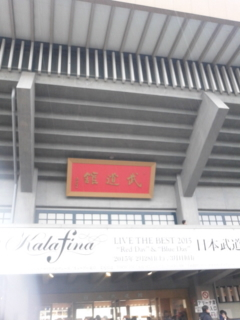 [LIVE]Kalafina LIVE BEST 2015-Blue Day- AT <br />  日本武道館
