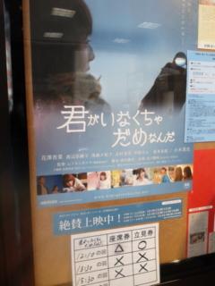 [映画]花澤香菜君がいなくちゃだめなんだ初日舞台挨拶