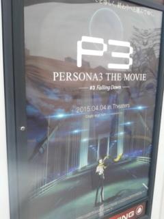 [映画]P3 PERSONA3 THE MOVIE #3 Fallin<br />  g Down 初日舞台挨拶石田彰豊口めぐみ能登麻美子