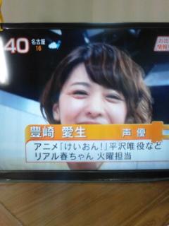 [TX]チャージ730<br />  豊崎愛生さんお天気お姉さんデビュー