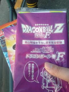 [映画]ドラゴンボールZ <br />  復活の『F<br />  』