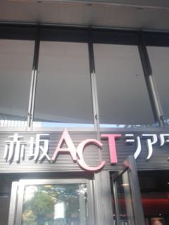 [舞台]初日ぷよぷよオンステージ声優・菊池志穂さんトーク AT <br />  赤坂ACT<br />  シアター
