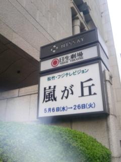 [舞台]堀北真希嵐が丘 AT <br />  日生劇場