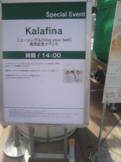 [LIVE]Kalafina ニューシングル『ri<br />  ng your bell』発売記念イベント AT <br />  ラゾーナ川崎