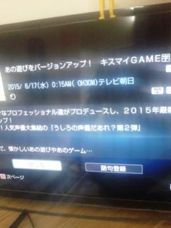 [テレ朝]レジェンド声優降臨2あの遊びをバージョンアップ!キスマイGAME