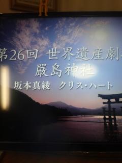 [BSスカパー!]<br />  第26回世界遺産劇場-<br />  厳島神社- <br />  坂本真綾スペシャルライヴ