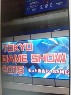 [イベント]TOKYO GAME SHOW 2015 #TGS20<br />  15