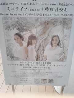 [LIVE]Kalafina 「far on the water<br />  」リリース記念イベント AT <br />  ラゾーナ川崎