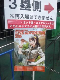 [LIVE]NANA MIZUKI LIVE ADVENTURE 2015