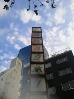 [LIVE]稲川淳二の怪談ナイト AT <br />  メルパルクホール東京