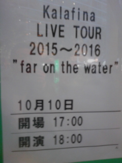 "[LIVE]Kalafina LIVE TOUR 2015-2016 ""far on the water"" AT <br />  東京国際フォーラム"