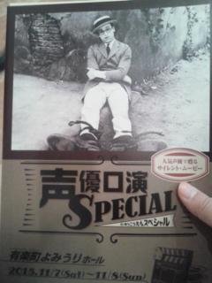 [舞台]声優口演SPECIAL <br />  人気声優で甦るサイレント・ムービー