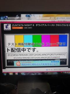 [USTREAM]ZUNTATA NIGHT 8 ダライアスバーストクロニクルセイバーズ特集号