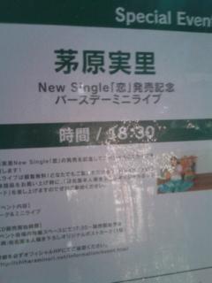 [LIVE]茅原実里 New single<br />  『恋』発売記念バースデーミニライヴ AT <br />  ラゾーナ川崎