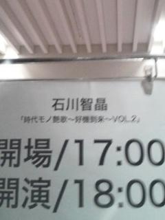 [LIVE]石川智晶『時代モノ艶歌〜好機到来〜VOL.<br />  2』AT 日本橋三井ホール