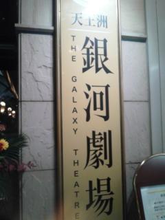 [舞台]藤原竜也とりあえずお父さん AT <br />  天王洲銀河劇場