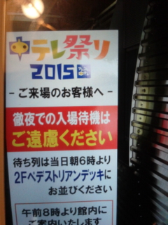 [LIVE]中テレ祭り2015 <br />  高橋洋子スペシャルライヴ