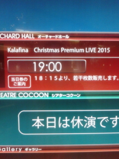 "[LIVE]Kalafina  Christmas Premium LIVE 2015 ""Kalafina with Strings""<br />   AT Bunkamura オーチャードホール"