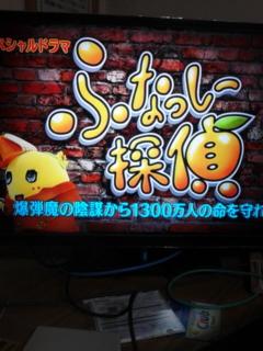 [CX]スペシャルドラマふなっしー探偵爆弾魔の陰謀から1300<br />  万人の命を守れ!!