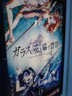 [映画]ガラスの花と壊す世界/<br />  初日舞台挨拶佐倉綾音・茅野愛衣