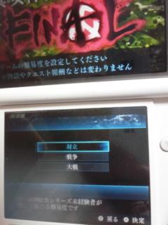 [3DS]真・女神転生Ⅳ FINAL <br />  ①-シェーシャ撃退-