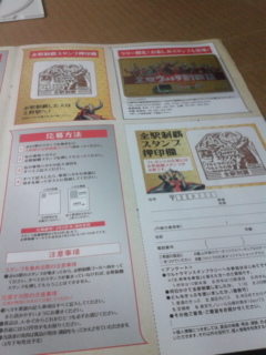 [イベント]<br />  ウルトラマンスタンプラリー2016<br />   全駅制覇!