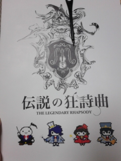 [LIVE]JAGMO「伝説の狂詩曲」THE LE<br />  GENDARY RHAPSODY