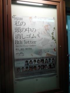 [舞台]日笠陽子朗読劇私の頭の中の消しゴム 8th letter AT <br />  天王洲銀河劇場