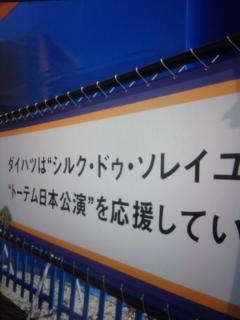 """[舞台]シルク・ドゥ・ソレイユ """"<br />  トーテム日本公演"""""""