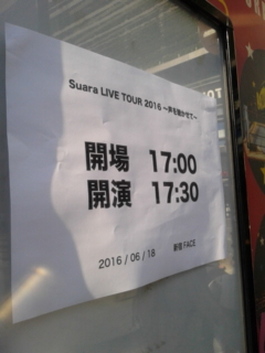 [LIVE]Suara LIVE TOUR 2016 〜声を聴かせて〜