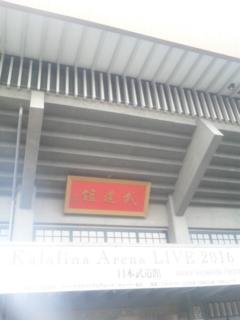 [LIVE]Kalafina Arena LIVE 2016 AT 日本武道館