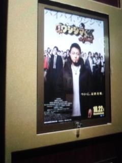 [映画]山田孝之闇金ウシジマくん the FINAL