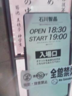 [LIVE]石川智晶「神のみぞ知るVOL.1 <br />  アノイント」 AT <br />  キリスト品川教会グローリア・チャペル