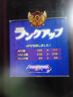 [iOS]ゴシックは魔法乙女〜さっさと契約しなさい〜ランク300<br />  到達へ
