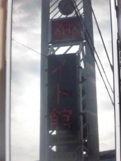 [AC]ダライアスバーストアナザークロニクルEX <br />  店舗行脚レポート〜静岡県編〜