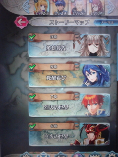 [iOS]ファイアーエムブレムヒーローズ②-9章英雄侵攻クリア-