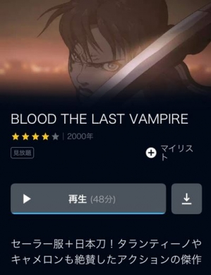Bloodthevampaire