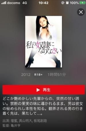 Netflix_danmitsu